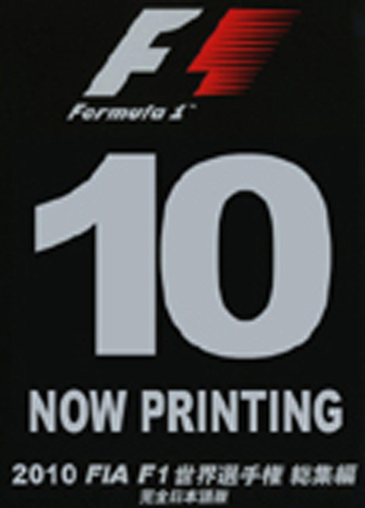 2010 FIA F1世界選手権総集編 完全日本語版 [DVD]