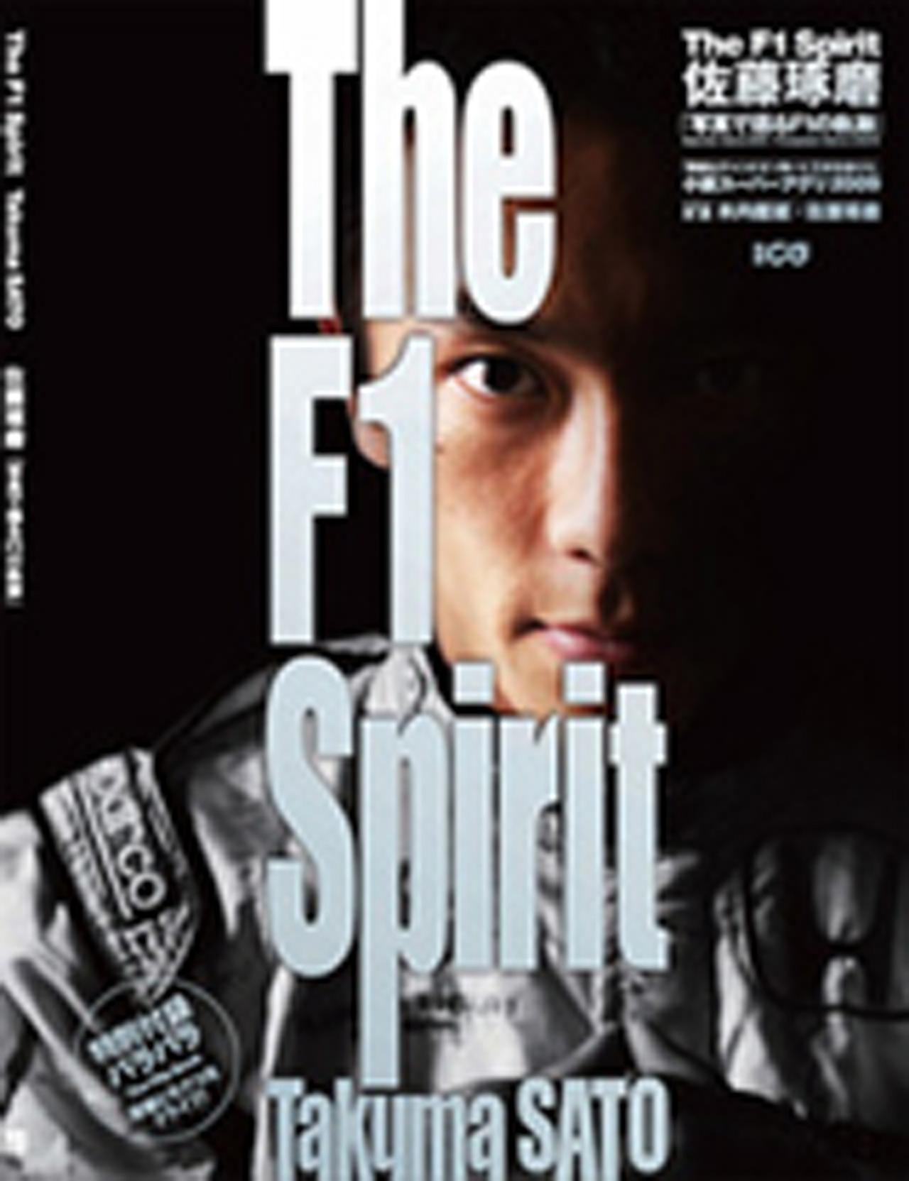 佐藤琢磨 The F1 Spirit Takuma SATO