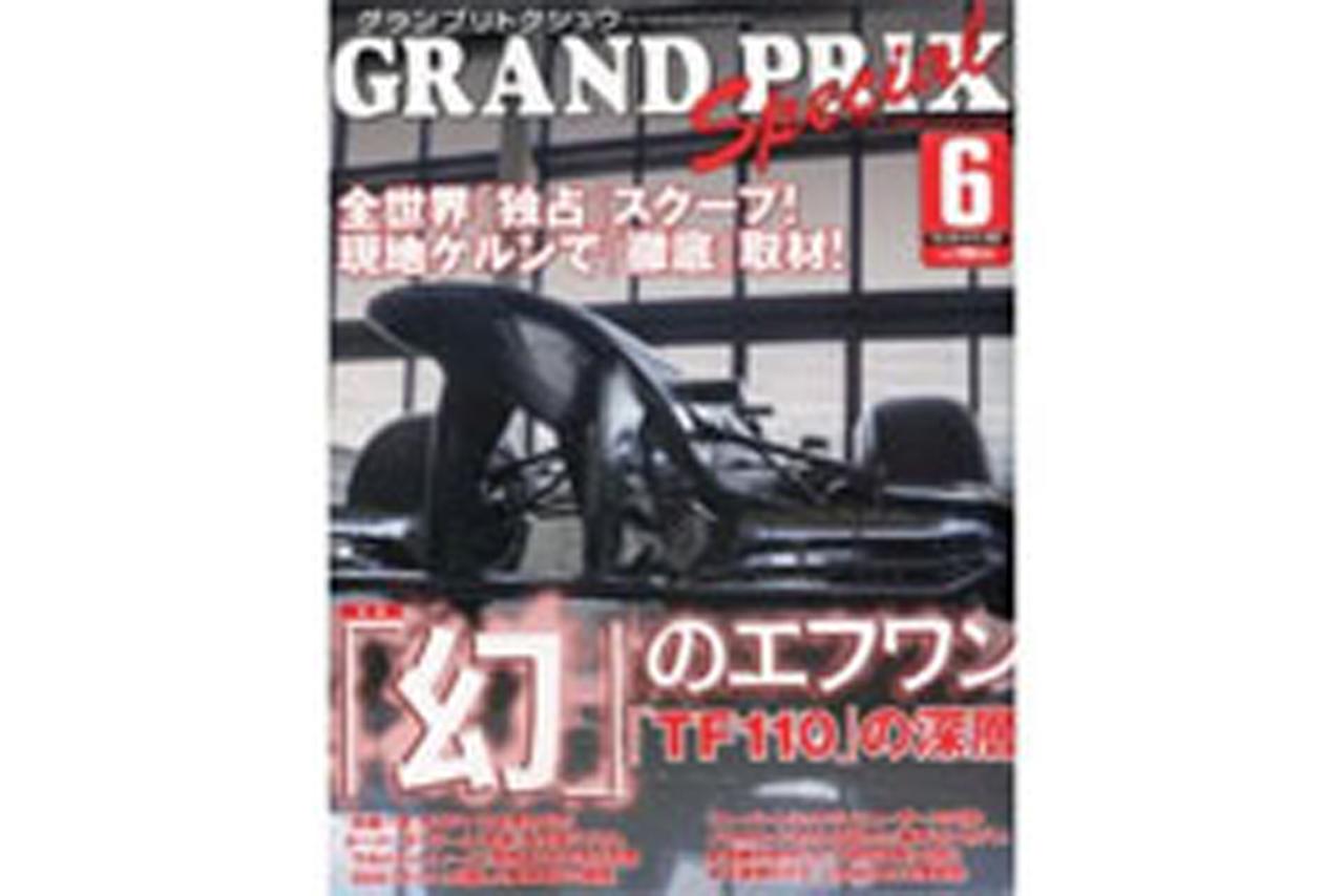 トヨタ TF110