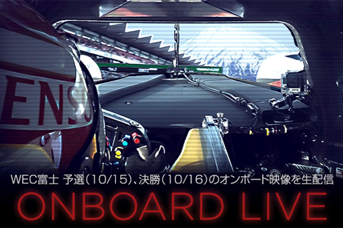 トヨタ WEC 富士6時間レース 生配信