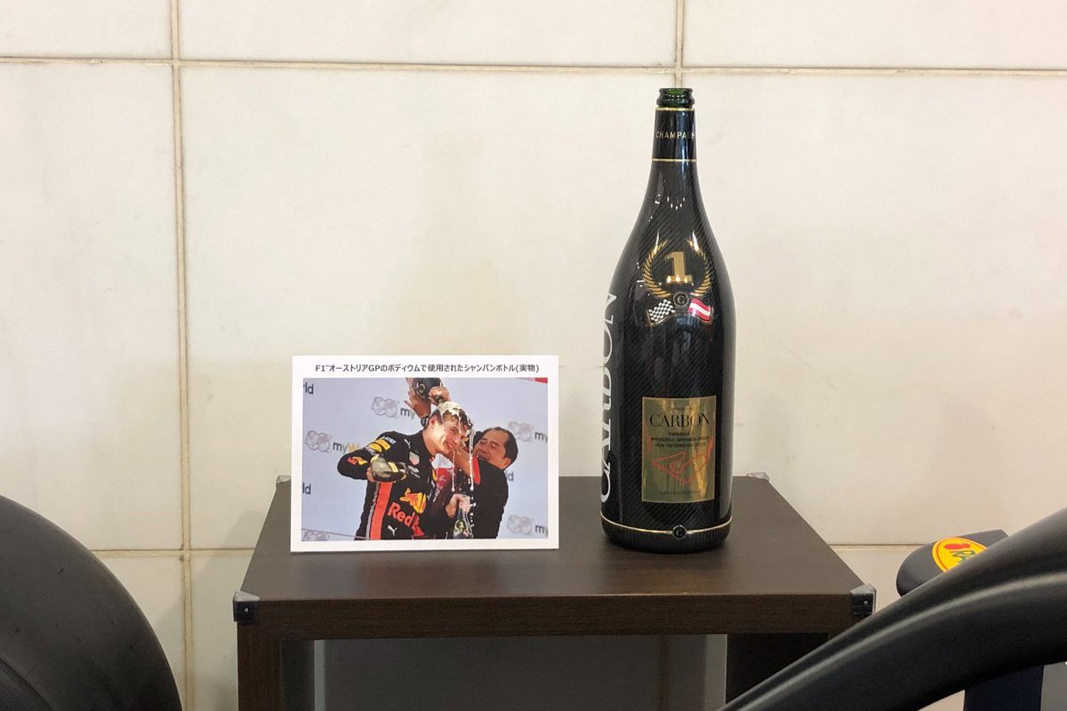 ホンダ F1 優勝 シャンパンボトル