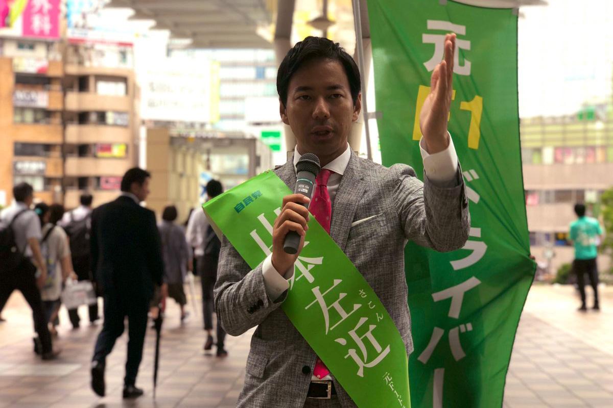 F1 山本左近 参議院議員選挙
