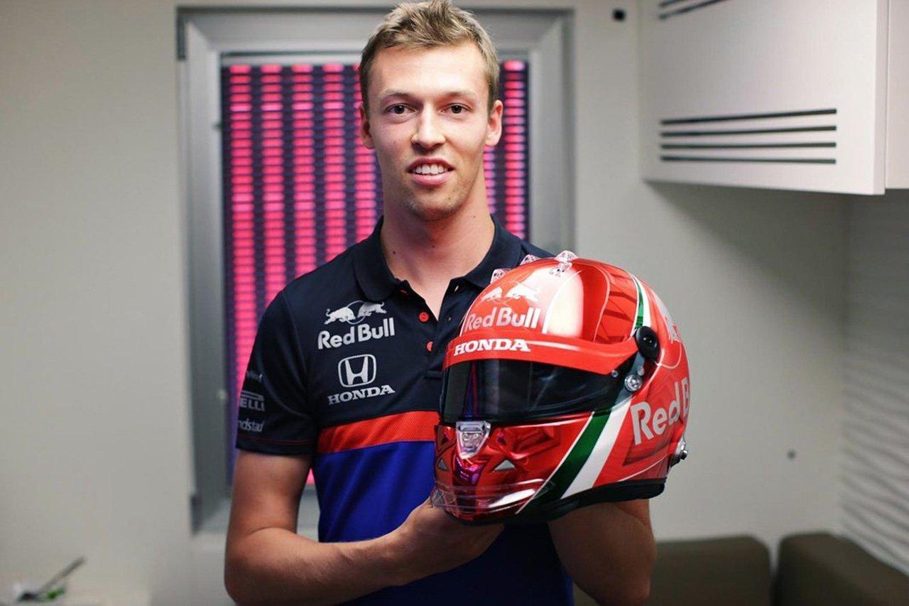 ダニール・クビアト、F1イタリアGPに特別ヘルメットで挑む