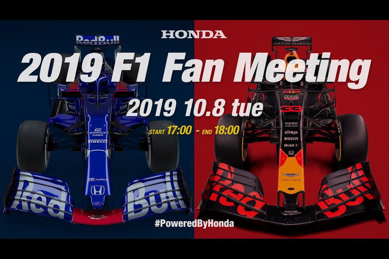 【ライブ中継】 F1日本GP直前「2019 Honda F1 ファンミーティング」
