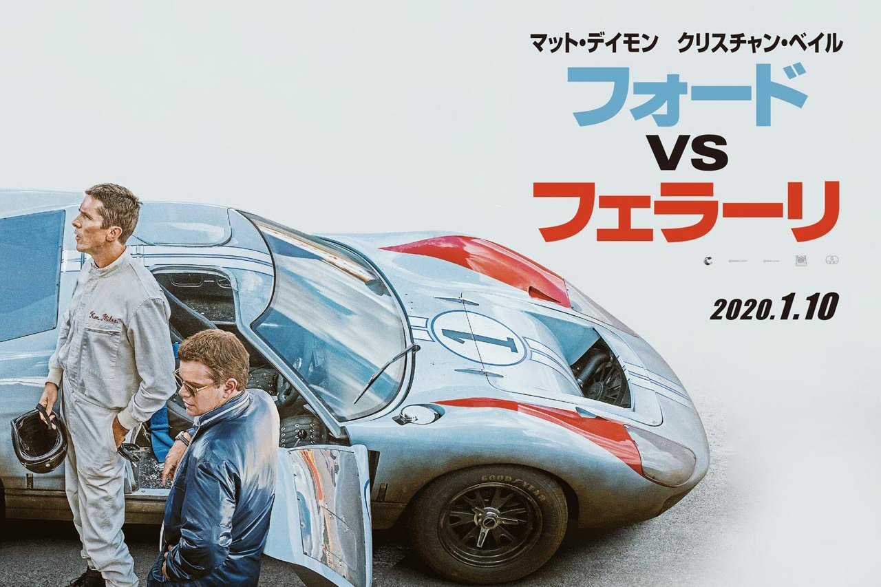 映画『フォード vs フェラーリ』 1月10日公開
