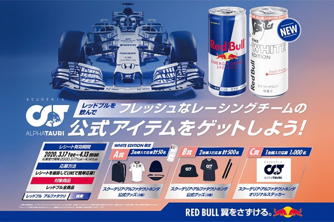白いレッドブル販売開始!アルファタウリ・ホンダF1 キャンペーン