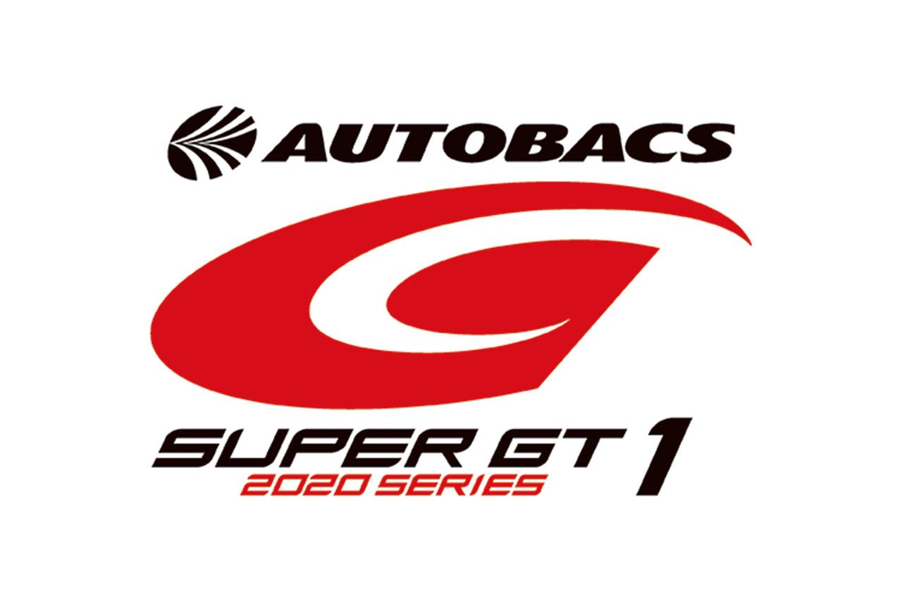 SUPER GT:2020年の開幕戦 岡山大会の延期を発表