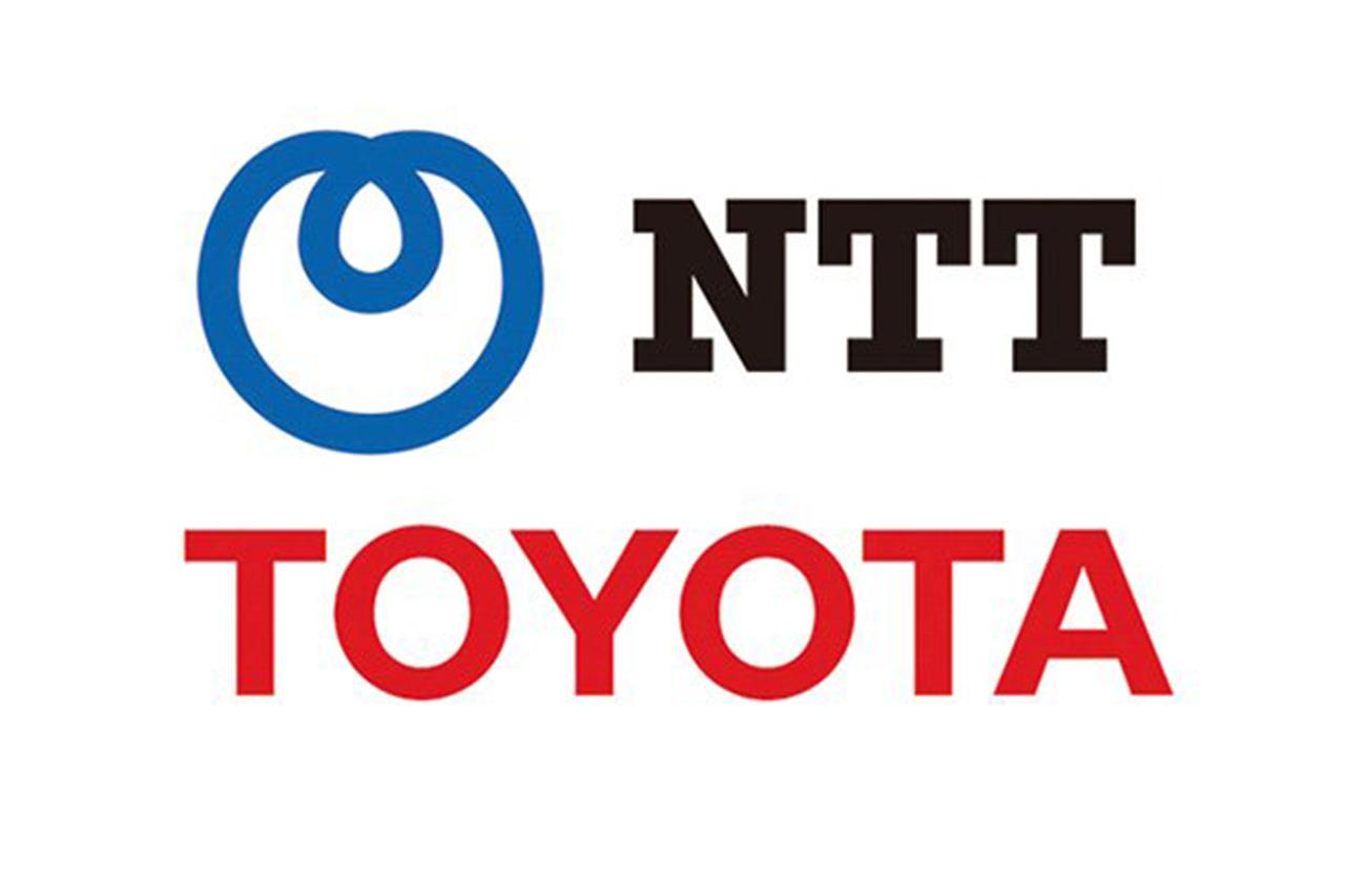 トヨタとNTT、業務資本提携に合意