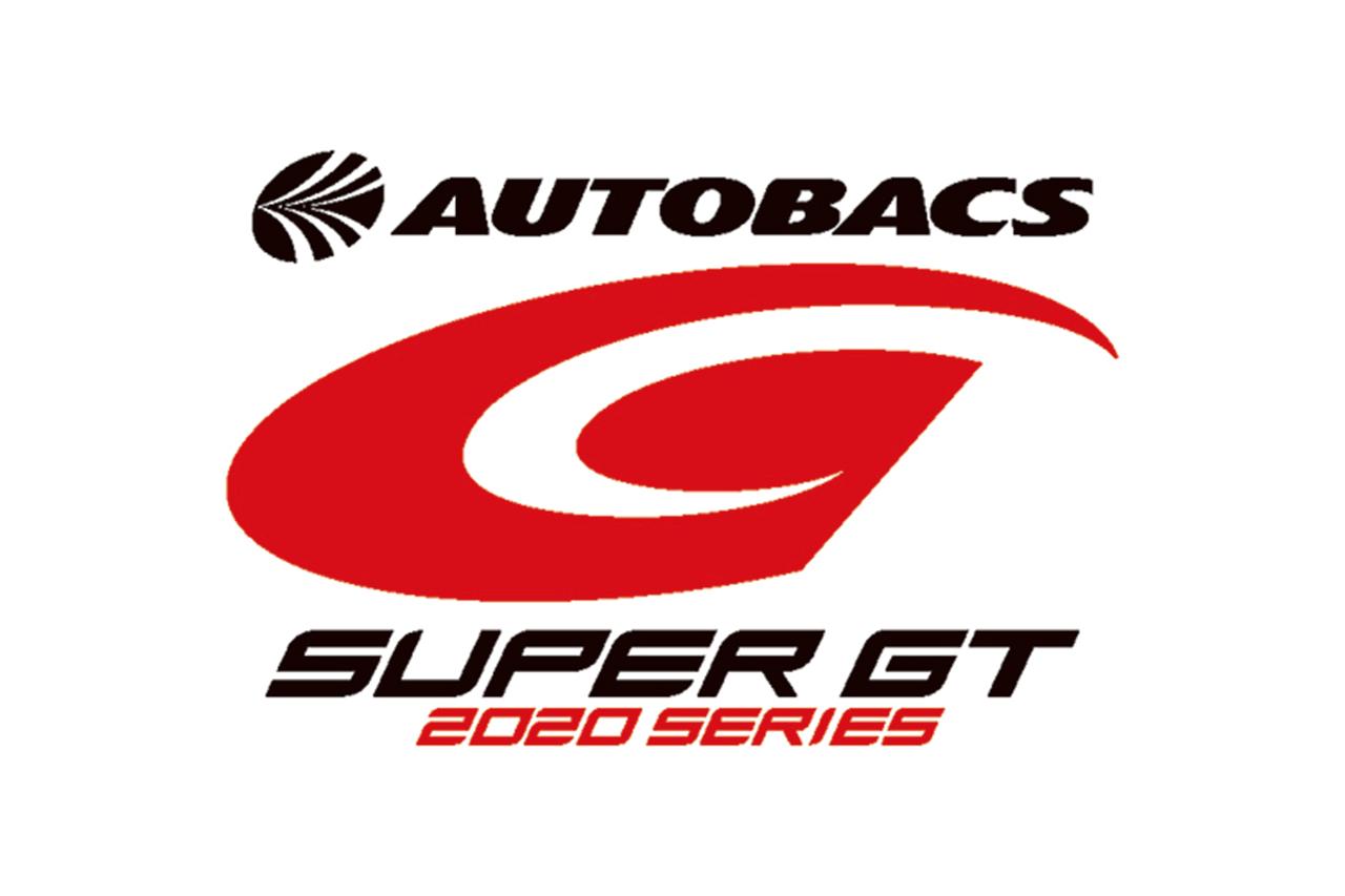 SUPER GT:外出自粛要請を踏まえて富士でのテスト中止を決定