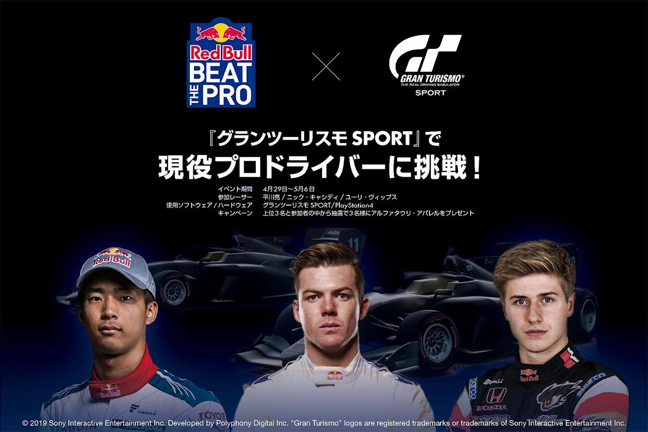 スーパーフォーミュラのドライバーに挑戦!『Red Bull Beat The Pro』