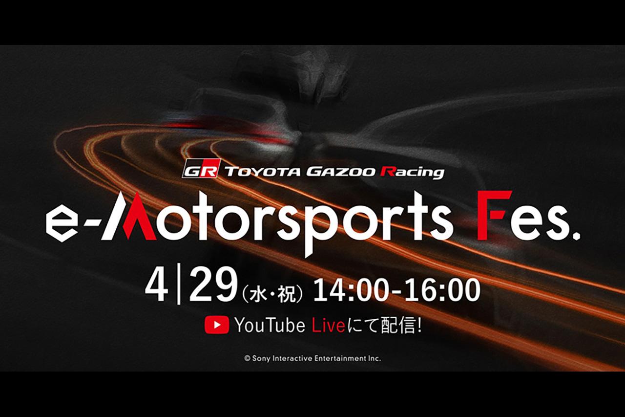 【配信】 小林可夢偉や中嶋一貴ら参加『TGR e-Motorsports Fes』開催