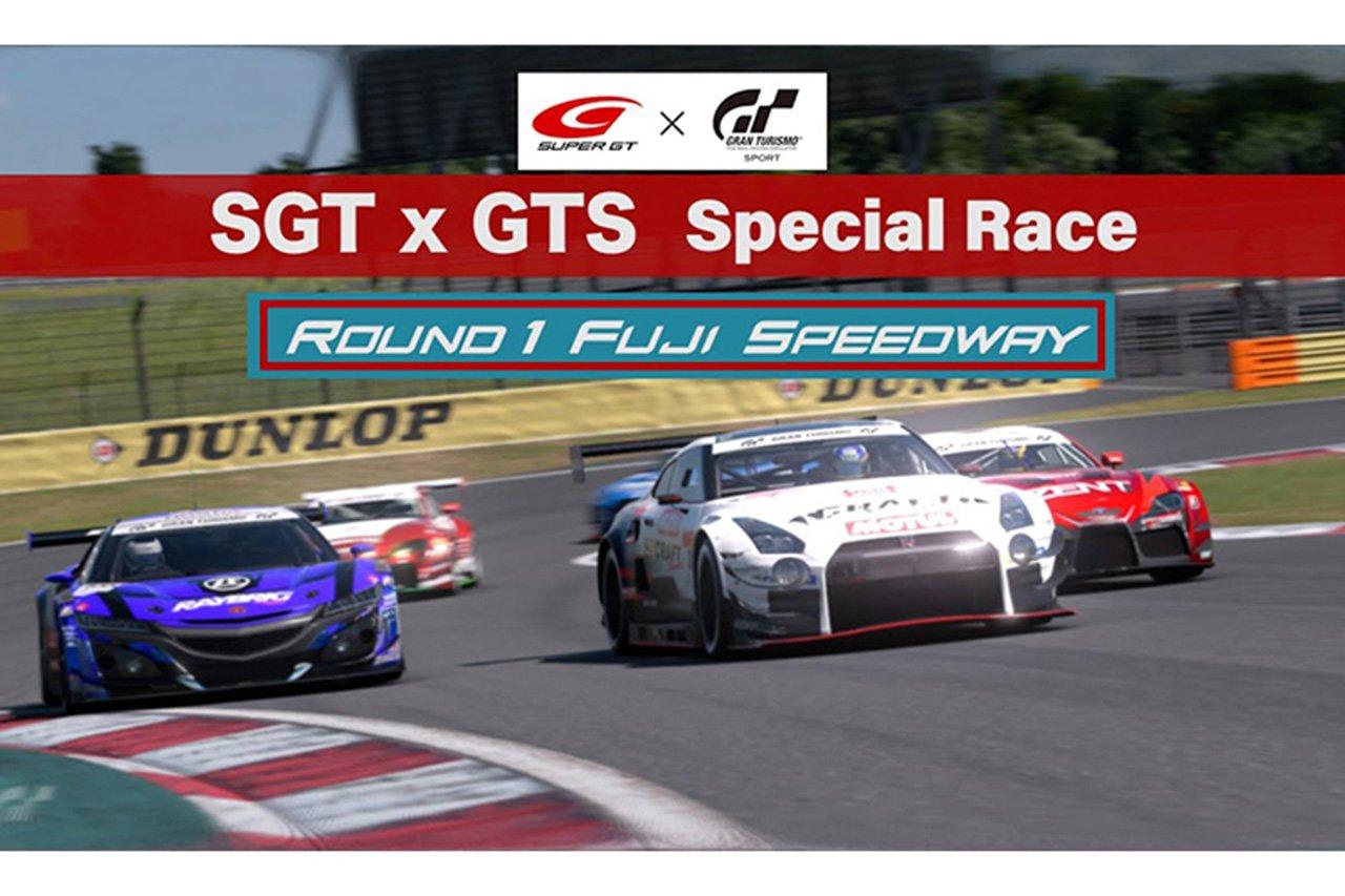 【配信】 SUPER GT公式バーチャルレース 「SGT × GTS Special Race」