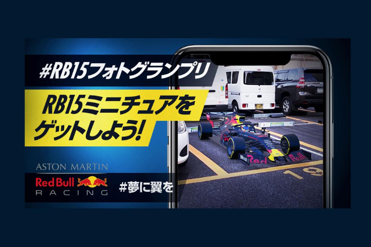 レッドブル・ホンダF1、ARで撮影「#RB15フォトグランプリ」を実施