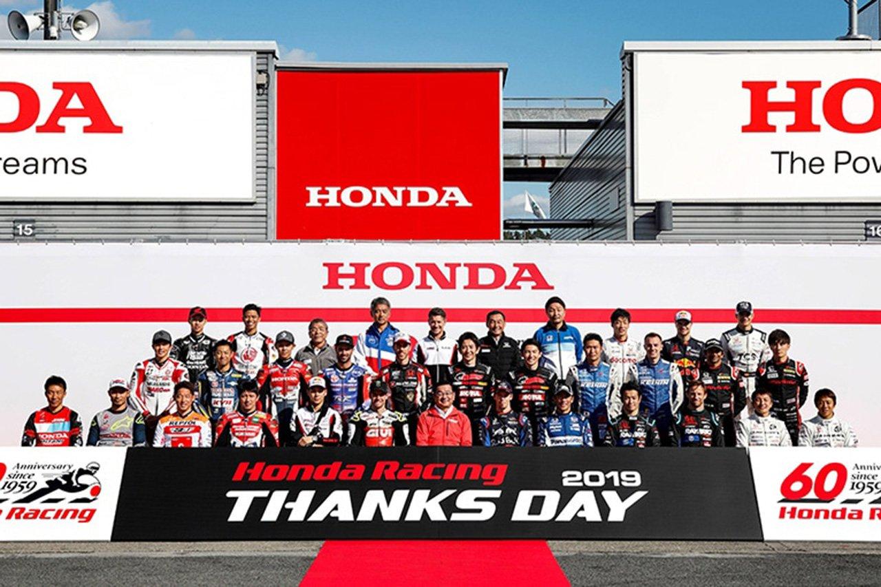 ホンダ、「Honda Racing THANKS DAY 2020」の開催中止を決定