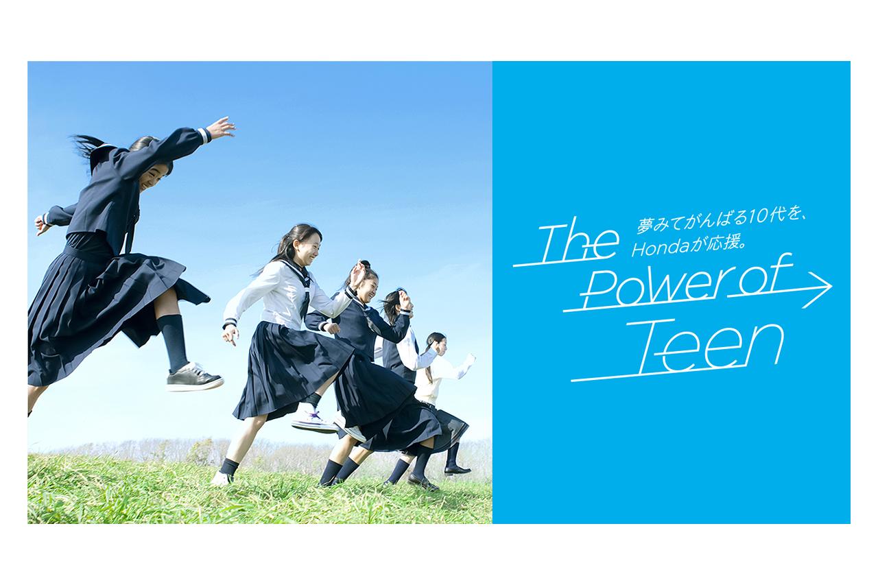 ホンダ、10代を応援する次世代育成プログラム「The Power of Teen」を開始