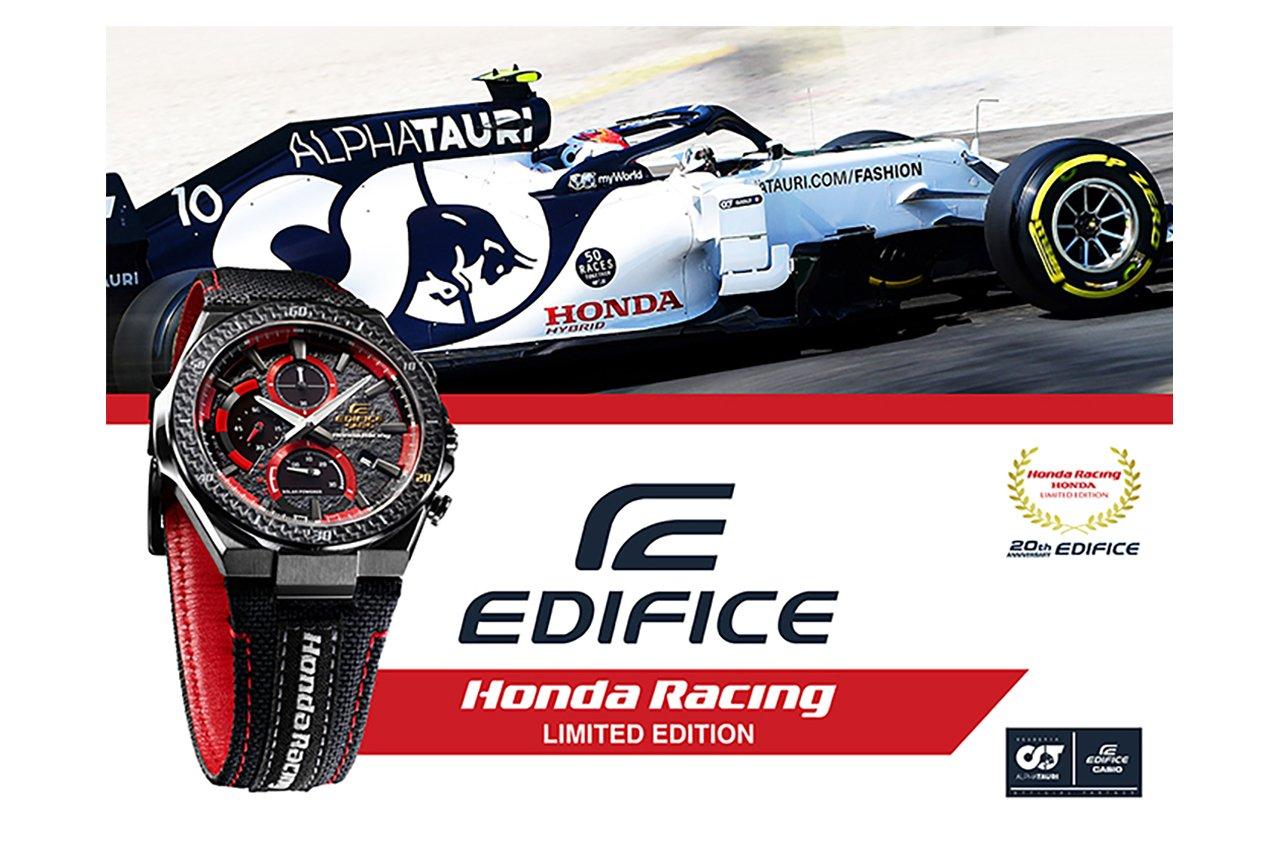 F1:カシオ、ホンダ・レーシングとのコラボウォッチ第4弾を発売