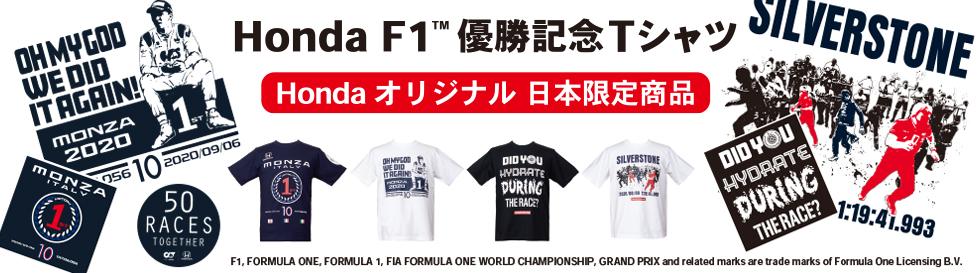 Honda F1優勝記念Tシャツ