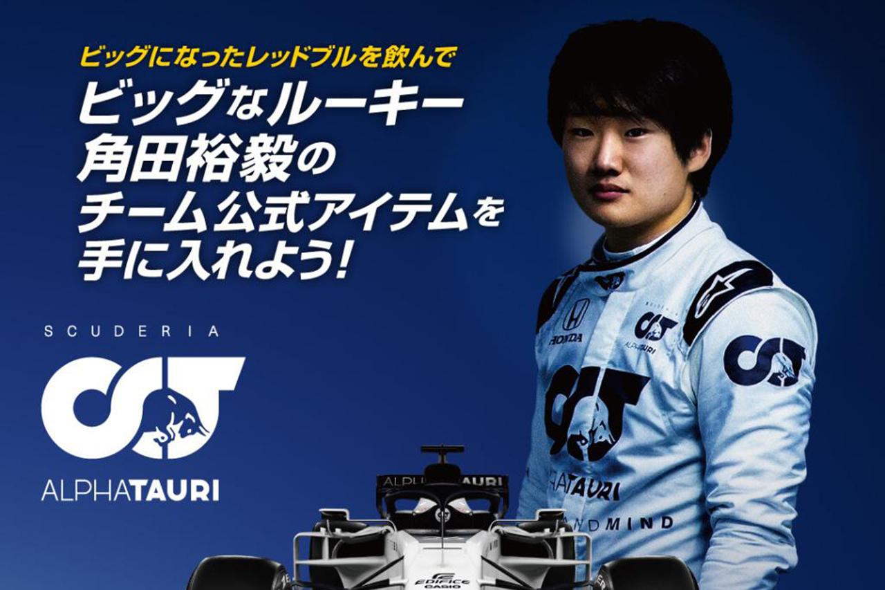 F1:角田裕毅 直筆サイン入りのチーム公式アイテムが当たるキャンペーン