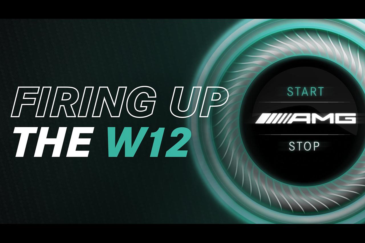 メルセデスF1、2021年F1マシン『W12』のエンジンを初始動