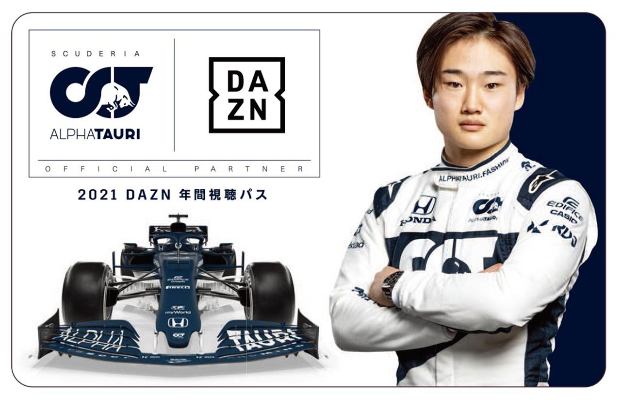 F1:スクーデリア・アルファタウリ×DAZN「年間視聴パス」が発売