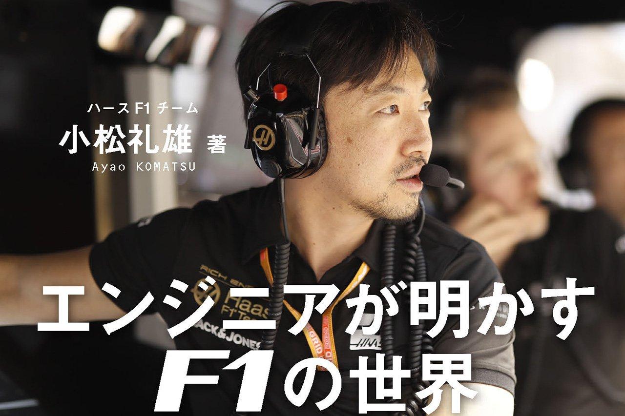 ハースF1 小松礼雄著 『エンジニアが明かすF1の世界』が電子書籍で発売