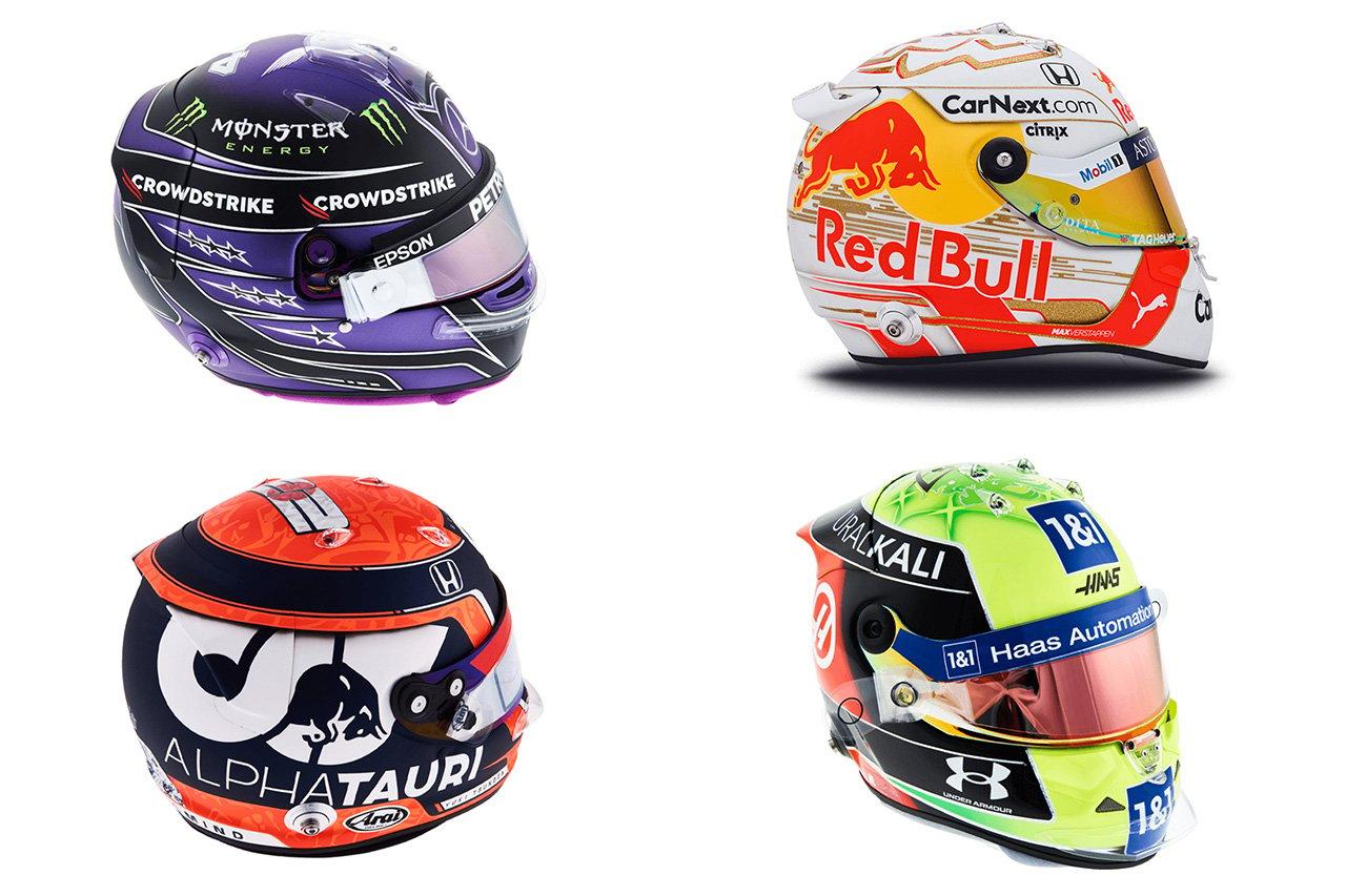 2021年のF1世界選手権:F1ドライバー ヘルメット 一覧