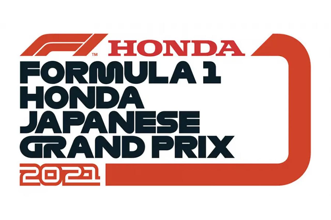 ホンダ、2021年のF1日本GPのタイトルスポンサーに就任