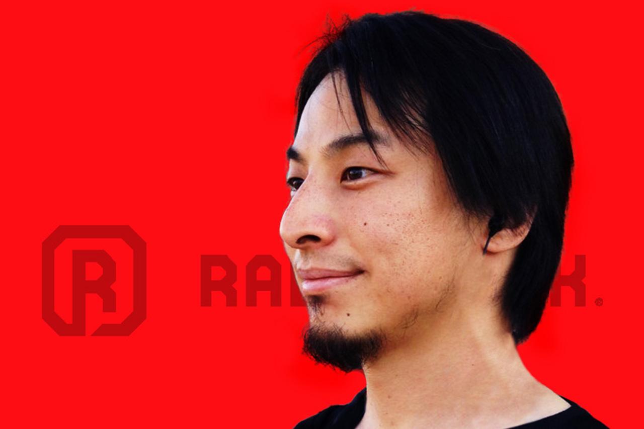 レディオブックに2ちゃんねる創業者・西村博之が参画 / フェラーリF1関連