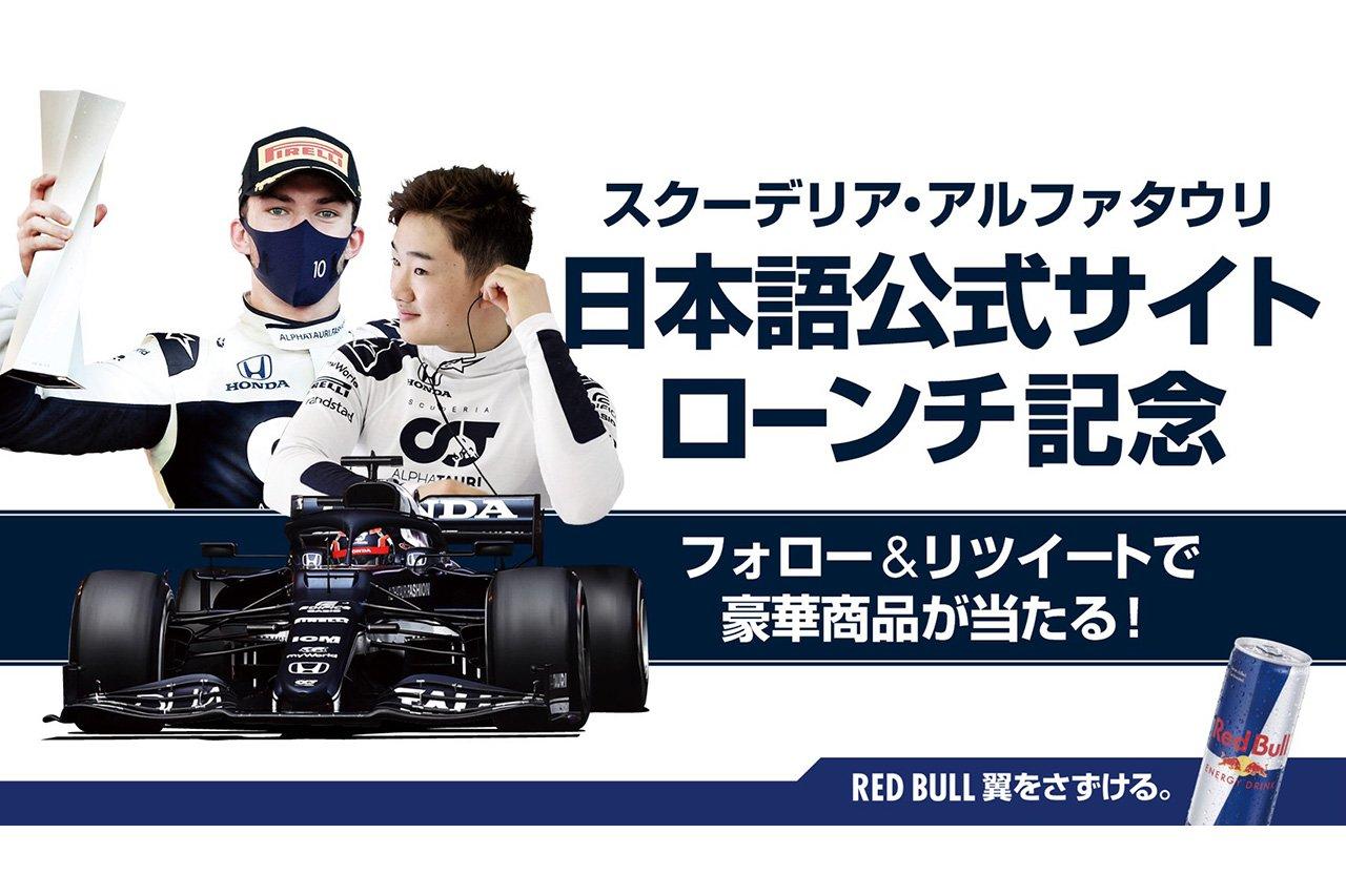 アルファタウリ・ホンダF1、日本語版サイトローンチ記念キャンペーンを実施
