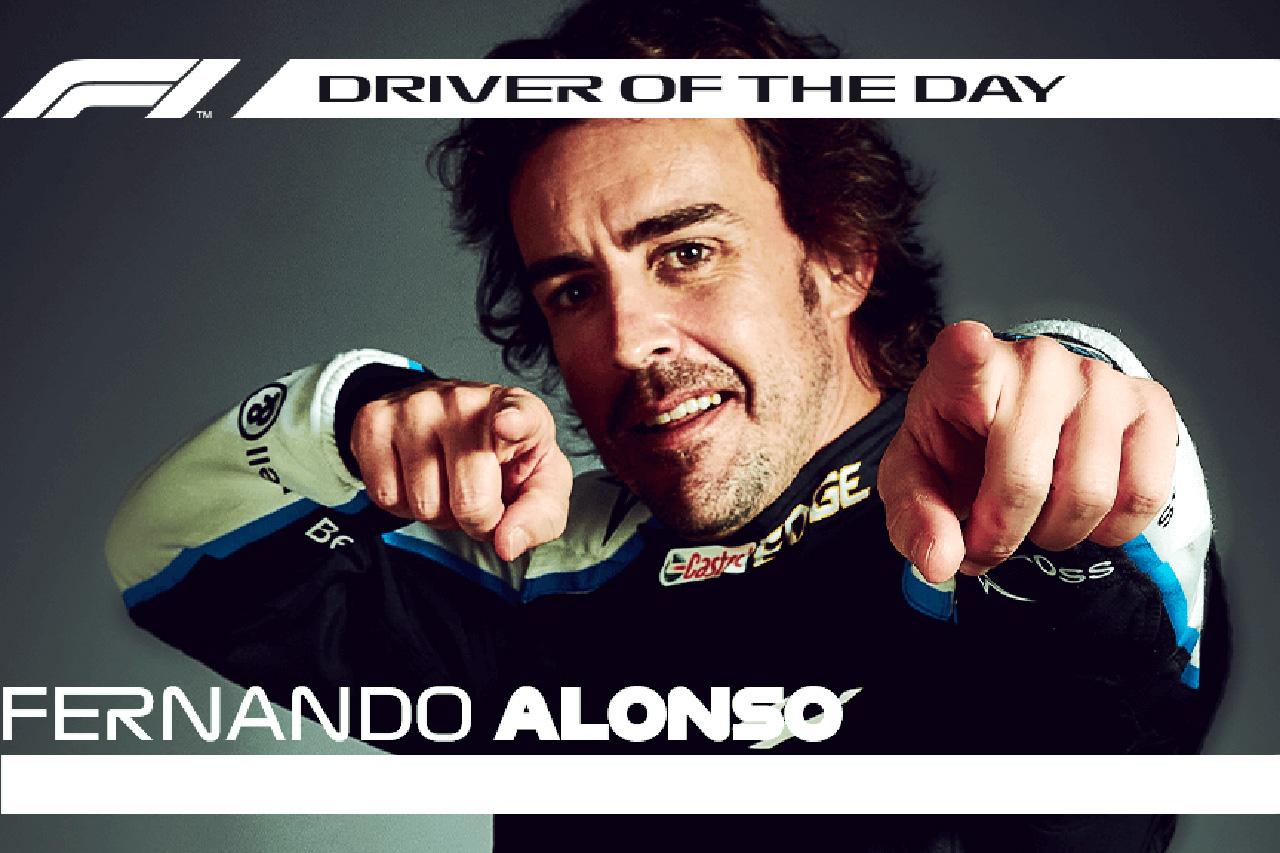 F1ハンガリーGP:フェルナンド・アロンソがDRIVER OF THE DAY