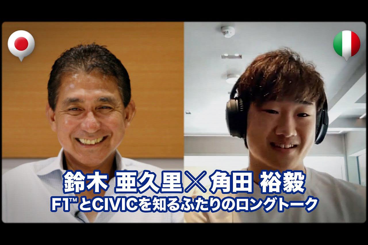 【F1動画】 角田裕毅と鈴木亜久里がF1や新型シビックについて対談