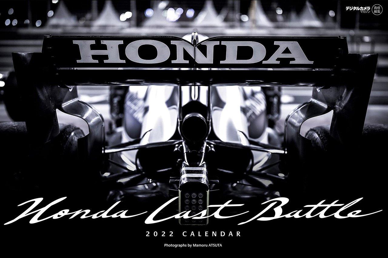 F1カメラマン 熱田護 撮影 2022年カレンダー 「Honda Last Battle」