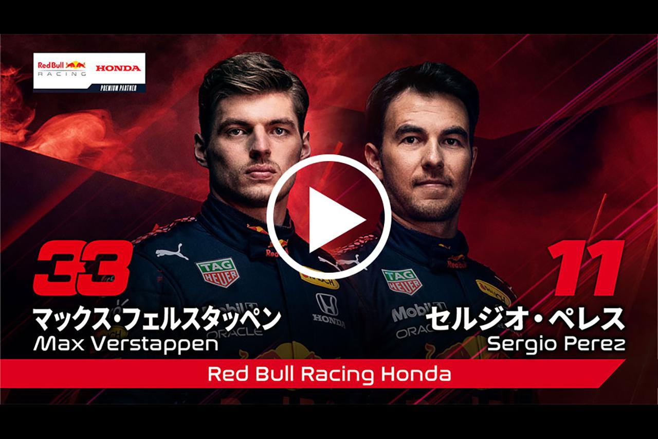 【アーカイブ】 Red Bull Racing Honda Special Call Live Event / バーチャルF1日本GP