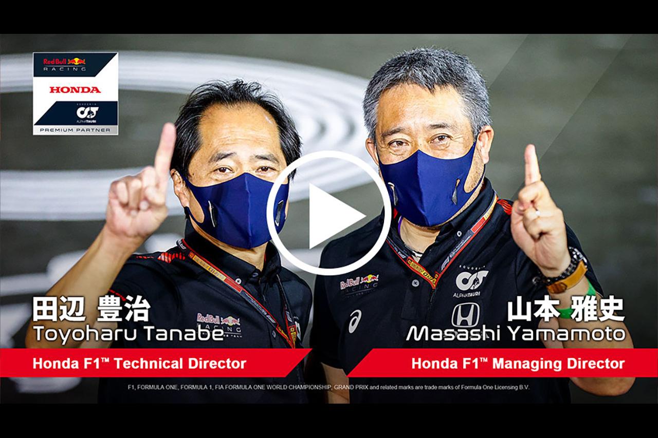 【アーカイブ】 HondaF1マネージメントLIVEセッション / バーチャルF1日本GP