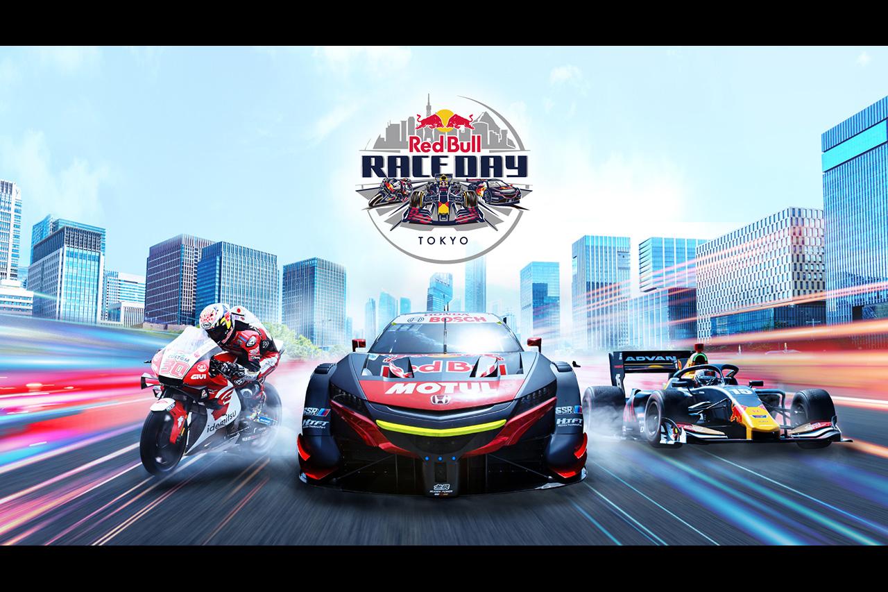 レッドブル、モースポイベント『Red Bull Race Day』を12月19日に開催(F1マシンの参加はなし)