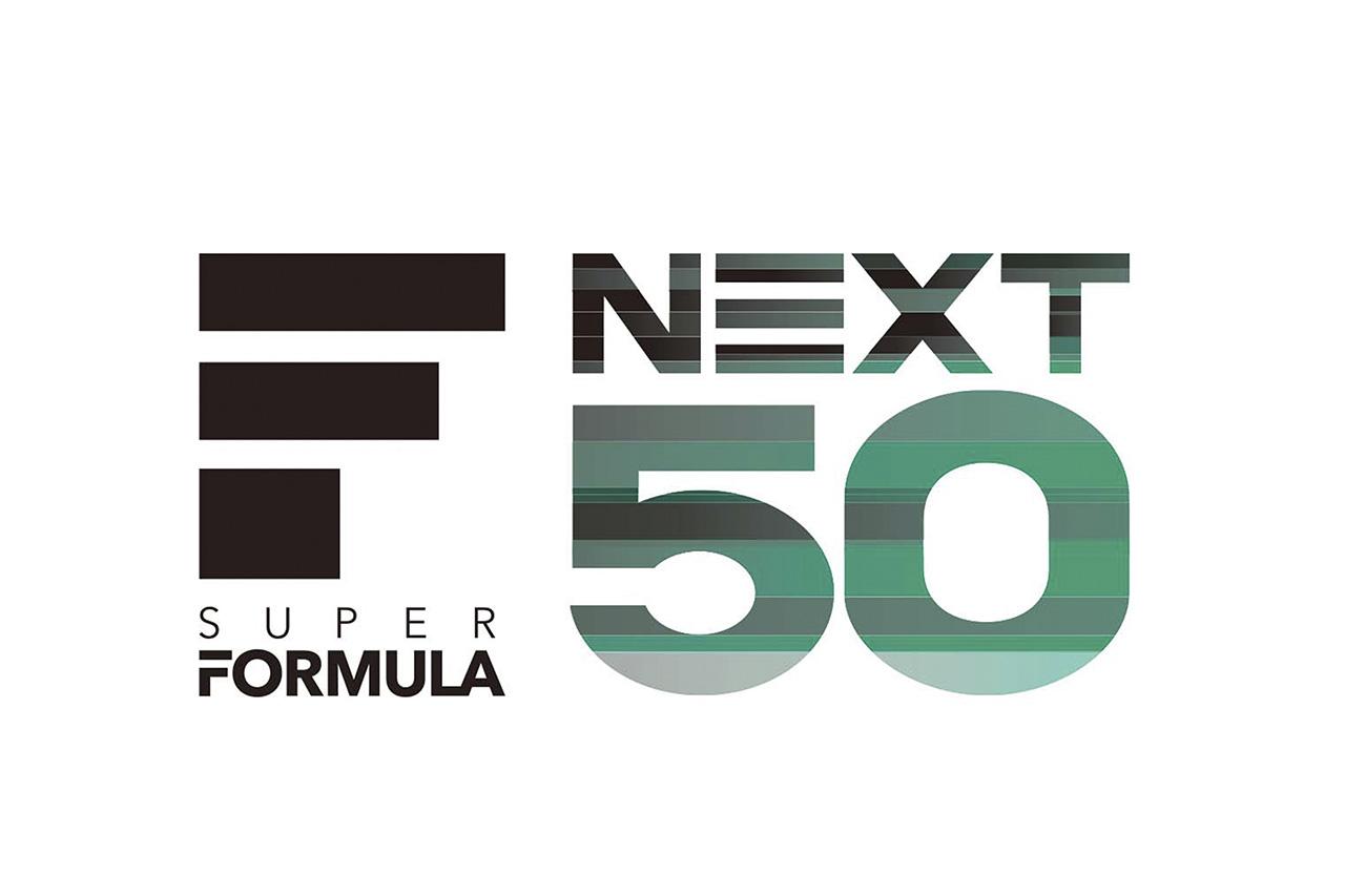 スーパーフォーミュラ、環境技術や情報発信強化で価値向上を目指す 『SUPER FORMULA NEXT 50』